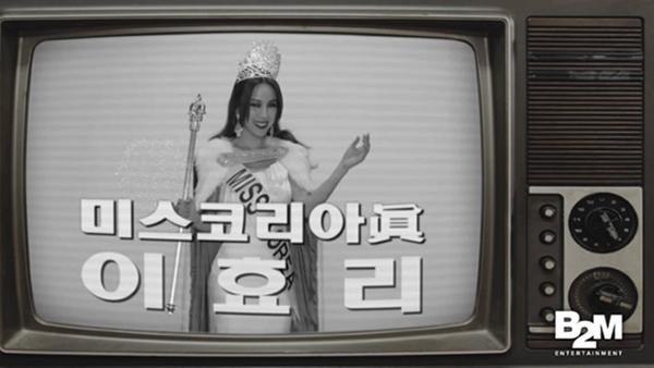 อีฮโยริกลายเป็น 'Miss Korea' ในทีเซอร์ตัวใหม่