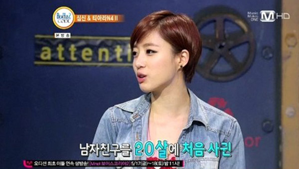 Eunjung First Kiss