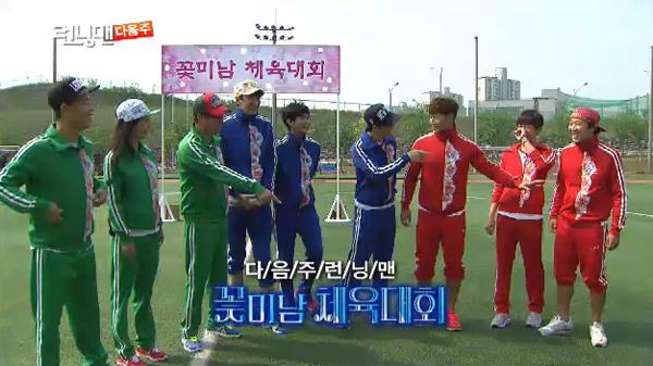'Running Man' เผยตัวอย่างในตอนของหนุ่มหล่อ คิมซูฮยอน และอีฮยอนอู