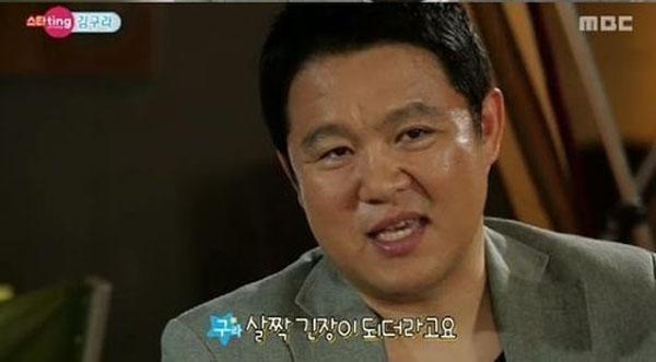 Kim Gu Ra-1