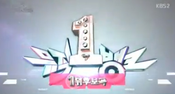 [Live]130607 ผู้ชนะในรายการ Music Bank ได้แก่...อีฮโยริ!! + การแสดงวันนี้