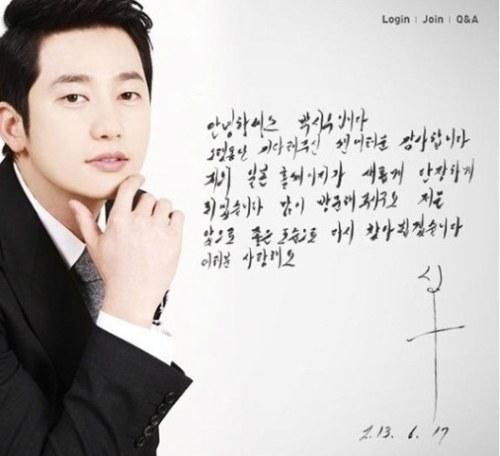 park-shi-hoo-handwritten-message