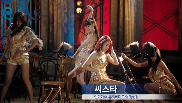 "SISTAR ปล่อย MV ทีเซอร์สำหรับเพลง ""Give It To Me"""