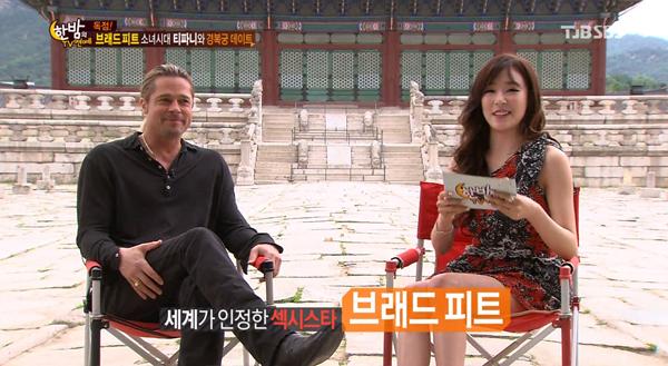 ทิฟฟานี่โชว์ทักษะภาษาอังกฤษโดยการสัมภาษณ์แบรดพิตต์ขณะมาโปรโมทภาพยนตร์ในเกาหลี