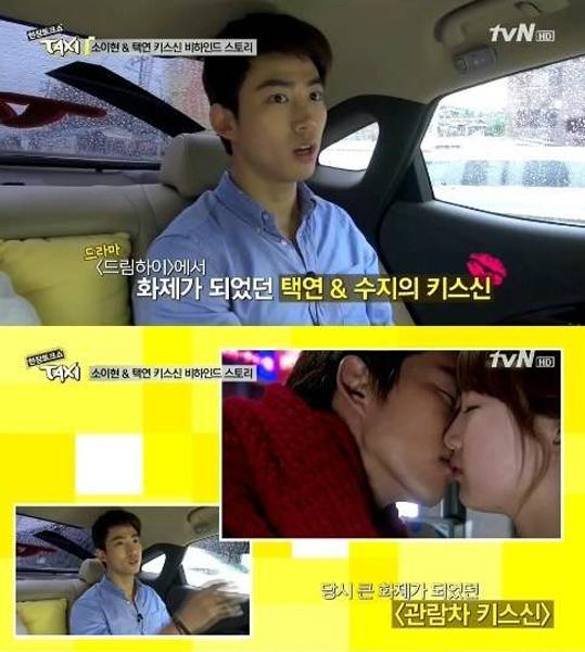 2PM-Taecyeon-miss-A-Suzy