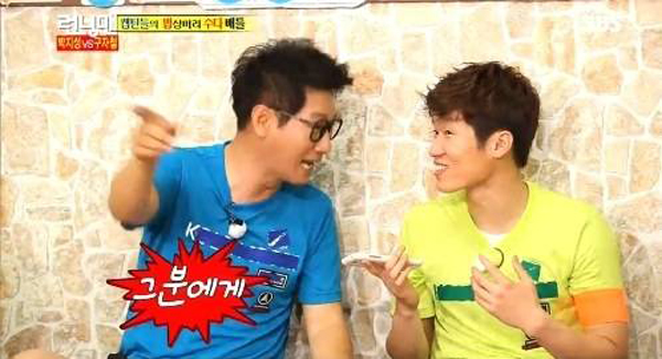Park Ji Sung-Running Man-2