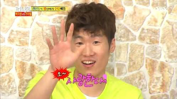 Park Ji Sung-Running Man-3