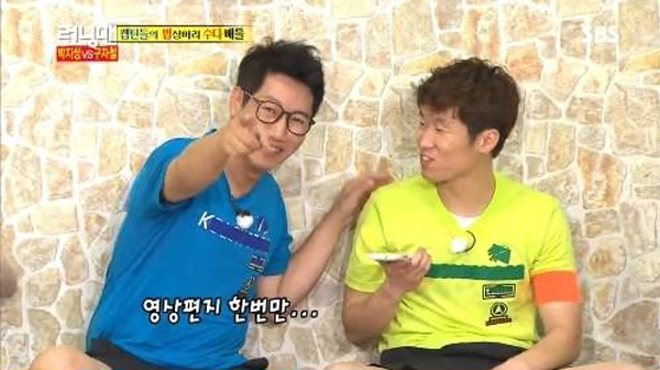 Park Ji Sung-Running Man