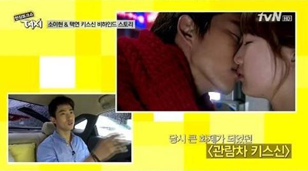Taecyeon-Suzy-Kiss-2