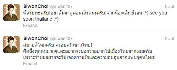 ซีวอน SJ ทวีตออดอ้อนพี่สรยุทธและแฟนๆชาวไทยอย่าลืมดู Super Show 5