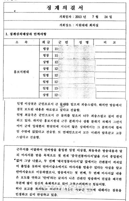 เซเว่น ซังชู และทหารเกณฑ์คนดังอื่นๆถูกจำคุกน้อยกว่าคำตัดสินเดิม!!