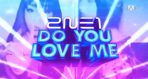 "[Live]2NE1 คัมแบ็คด้วยเพลง ""Do You Love Me"" บนเวที M!Countdown Summer Special"