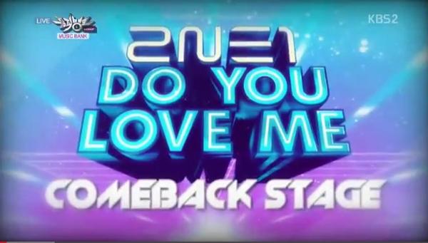 "[Live]2NE1 คัมแบ็คด้วยเพลง ""Do You Love Me"" ในรายการ Music Bank"