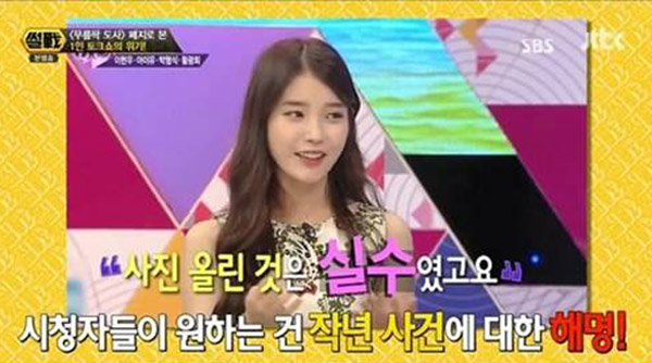 Eunhyuk-IU-kim-gu-ra-2