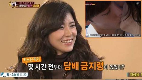 Lee Bo Young - Lee Jong Suk
