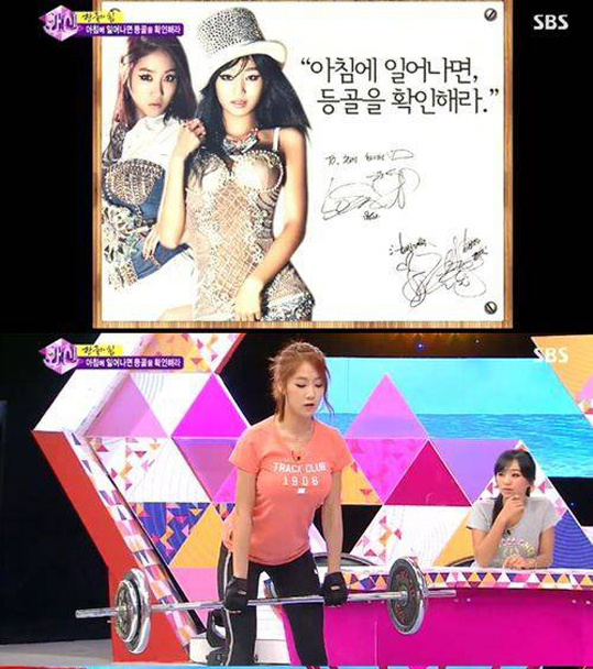 SISTAR-Soyu-work out