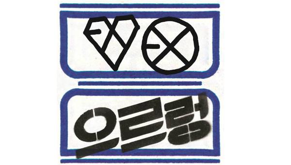 "EXO ปล่อยอัลบั้มรีแพ็คเกจ ""Emergency"" พร้อมกับ all-kill ชาร์ตเพลงด้วยซิงเกิ้ล ""Growl"""