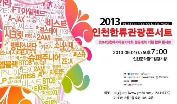 """รวมการแสดงใน """"2013 Incheon Korean Music Wave""""!"""