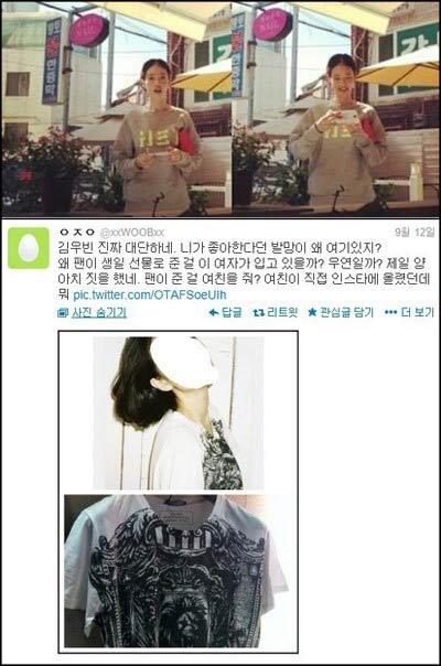 งานเข้า!!คิมอูบินถูกตำหนิหลังจากที่เขาเอาของขวัญจากแฟนคลับไปให้แฟนสาว!!
