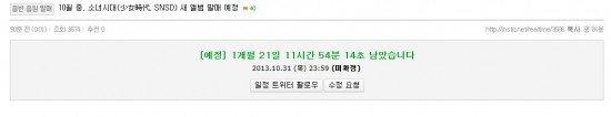 Girls Generation จะปล่อยอัลบั้มใหม่ในวันฮาโลวีน (31 ตุลาคม)?