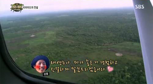 INFINITE-Sungyeol-Taeyeon-3