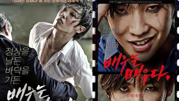 Lee Joon-An Actor Is An Actor