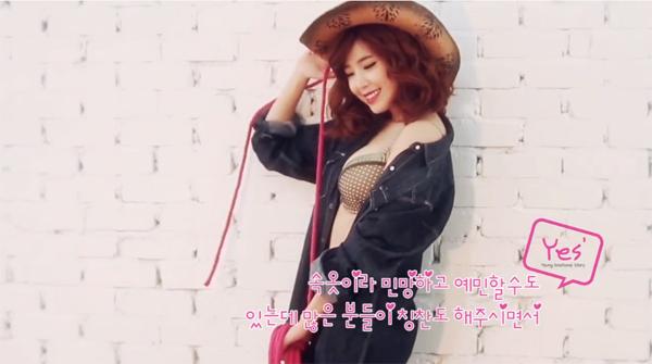 """ฮโยซองโชว์ความเซ็กซี่ของเธอในเบื้องหลังการถ่ายแฟชั่นชุดชั้นในกับ """"Yes"""""""
