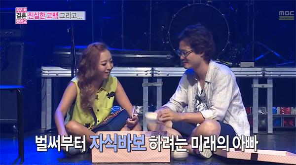 ซึ้ง!!โจจองชิหลั่งน้ำตาขณะขอแต่งงานจองอินในรายการ We Got Married