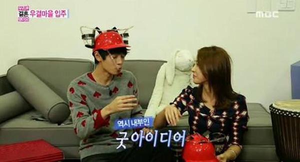 ชื่อประจำคู่แต่งงานจองจุนยองและจองยูมิคือ '4D Couple'