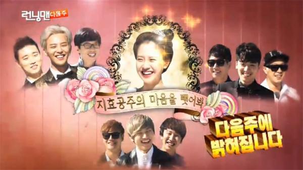 BIGBANG แข่งขันกันเพื่อชิงความรักจากจีฮโยในตอนหน้าของรายการ Running Man