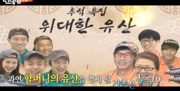 Running Man ปล่อยตัวอย่างสัปดาห์หน้าของแขกรับเชิญยูอาอินและคิมเฮซุก
