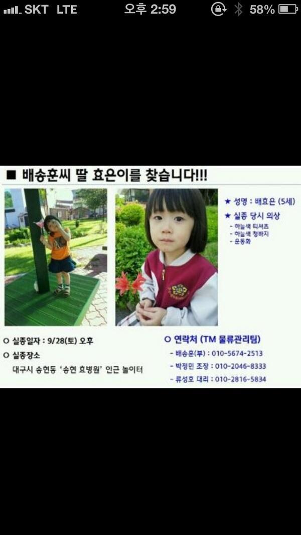 Super Junior ขอความช่วยเหลือจากทุกๆคนให้ช่วยตามหาลูกสาวของคนที่เขารู้จักที่หายตัวไป