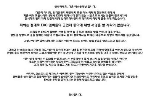 """EXO Planet แฟนคลับของ EXO ได้ออกมาแถลงอย่างเป็นทางการเกี่ยวกับเรื่อง """"คำร้องยกเว้นทางทหาร"""""""