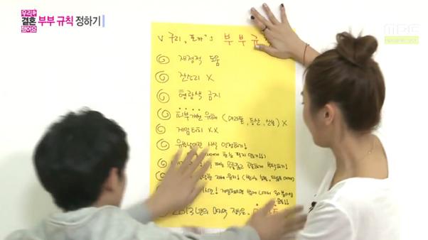 Jung Jun Young-Jung Yumi-couple rules-2