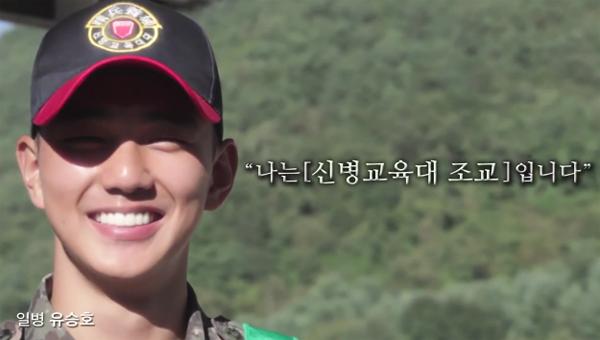 Yoo Seung Ho-Army-2