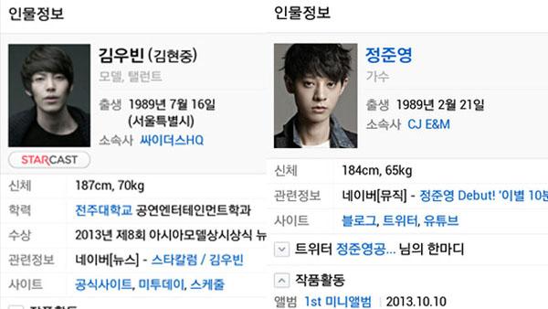 kim woo bin-jung joon young