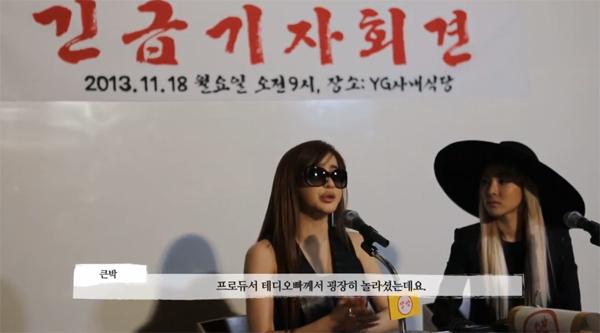 Double Park ประกาศการคัมแบ็คของ 2NE1 พร้อมกับเวิร์ลทัวร์ และปล่อย  MV ทีเซอร์!!