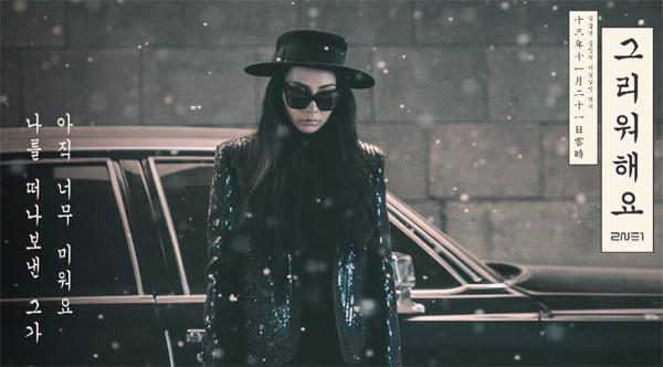 """2NE1 ปล่อยทีเซอร์สั้นของ CL สำหรับเพลงใหม่ของพวกเธอ """"Missing You"""""""
