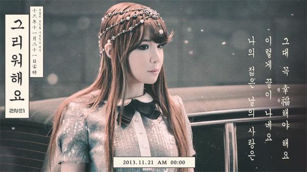 """มาแล้ว!!2NE1 ปล่อยทีเซอร์คนสุดท้ายปาร์คบอม สำหรับคัมแบ็คของพวกเธอในเพลง """"Missing You"""""""