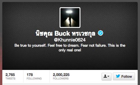 ว้าว!!นิชคุณ 2PM มีผู้ติดตามบนทวิตเตอร์เกินกว่า 2 ล้านคนแล้ว!!