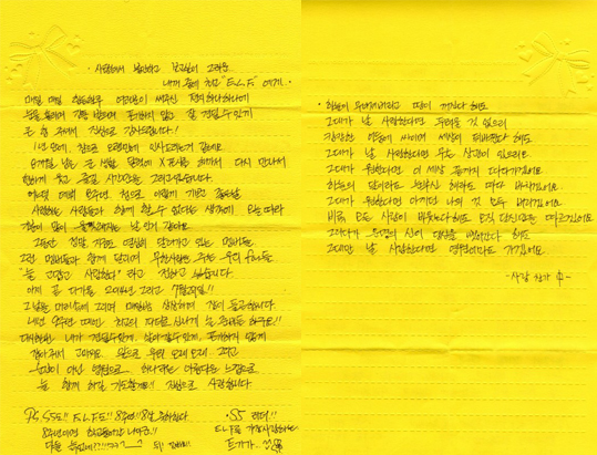 Super Junior-Leeteuk-letter-2