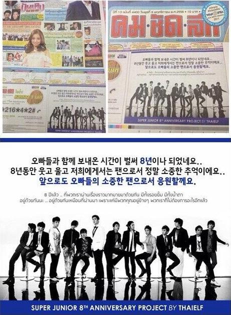 อึนฮยอกทวีตข้อความขอบคุณเอลฟ์ไทยที่ทำของขวัญสุดพิเศษให้กับ Super Junior