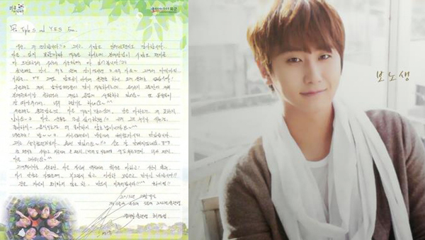 heo young saeng letter-2
