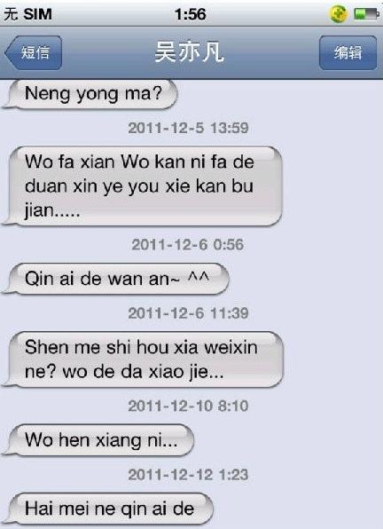 งานเข้า!!คริส EXO และจางกึนซอกตกเป็นข่าวลือเรื่องอื้อฉาวทางเพศกับนักแสดงสาวชาวจีน!!