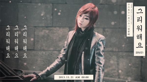 """2NE1 ปล่อยทีเซอร์สั้นของมินจีสำหรับเพลงใหม่ของพวกเธอ """"Missing You"""""""