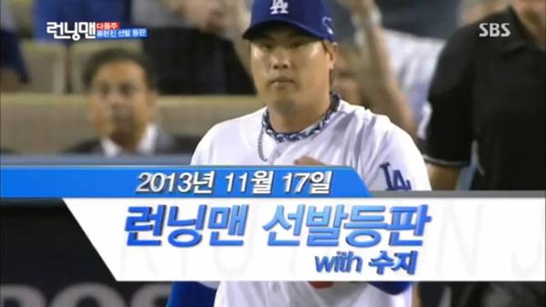 Running Man ปล่อยตัวอย่างตอนหน้าของแขกรับเชิญ รยูฮยอนจินและซูจี Miss A
