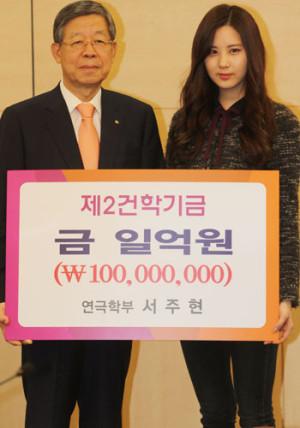 ทั้งสวยและใจดี!!ซอฮยอน SNSD มอบทุนการศึกษาให้กับมหาวิทยาลัยดงกุก 100 ล้านวอน!!