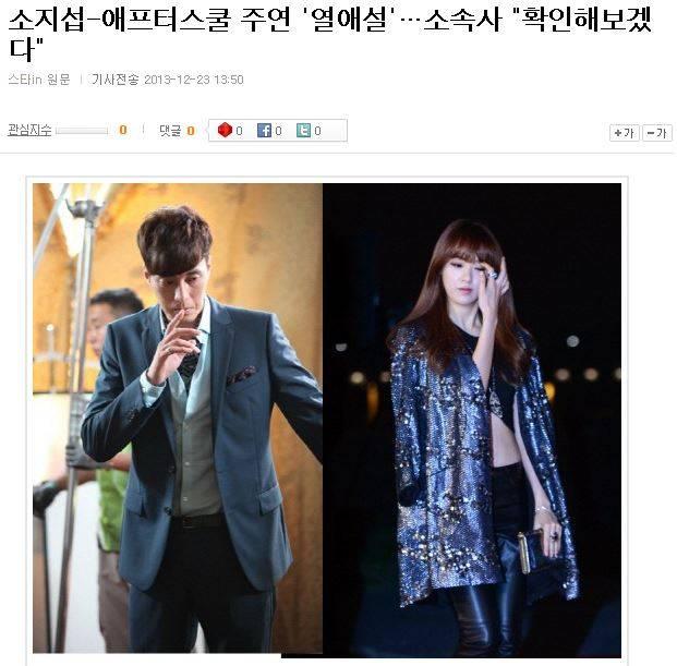 ลือกระฉ่อน!!โซจีซบและจูยอน After School กำลังเดทกันอยู่!! + ต้นสังกัดออกมาตอบ