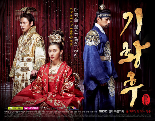 Empress Ki-Poster