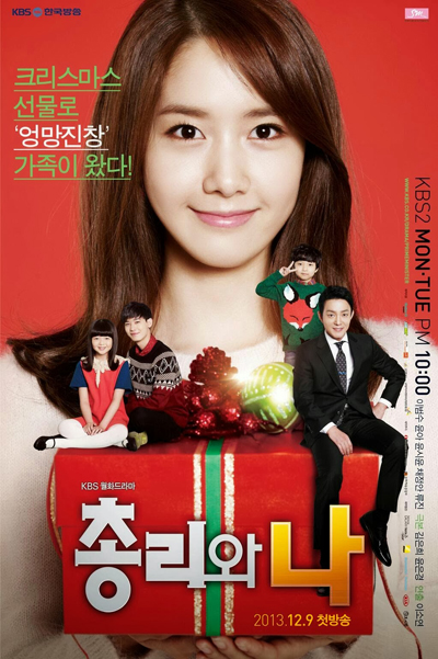 Prime Minister and I-Yoona-1